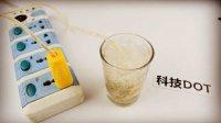 5秒钟让凉水沸腾 自制简易电热水器教学视频 创意实用手工小技巧