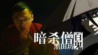 「尤说」05暗杀僧黑田坊—残忍冷酷