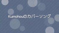 kumohou弹唱22オの別れ、竹の歌、抱いてセ二ョリータ。结尾有彩蛋哦!