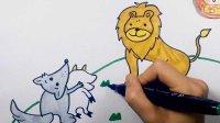 【可乐姐姐讲故事】伊索寓言 狼和狮子