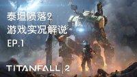 【神探莫扎特】泰坦陨落2丨游戏实况 EP.1-威力巨大の泰坦!