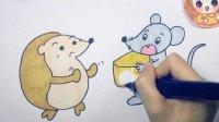 【可乐姐姐讲故事】伊索寓言 家鼠和田鼠