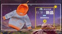 【九色鹿编织】星辰下集--原创运动风格连帽毛衣 婴儿毛衣零基础视频