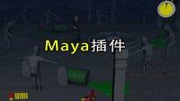 真实Maya游戏:第1集初认识Craft Director Studio