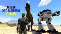 【亚当熊 GTA5 mod系列】机械战警大战恐龙