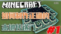 【润明】我的世界Minecraft - 如何制作正确的末地传送门#1 润明我的世界Minecraft小教程装置