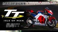 你不知道的幕后故事:曼岛TT(世界最危险的摩托车大赛)