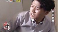 真实故事20161205 双夫奇情