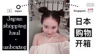 日本购物开箱 | JAPAN SHOPPING HAUL | UNBOXING