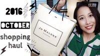 十月购物分享|BBCCCHEN