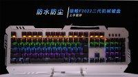 AULA狼蛛F2022二代机械键盘上手简评