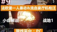小命解说【战地1】(PC)多人游戏第9期:法欧堡一人暴动&流血宴厅机枪汪
