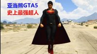 【亚当熊 GTA5 mod系列】史上最强超人技能更新