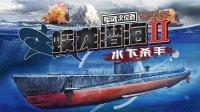 第三十七期:蛟龙潜海2 水下杀手