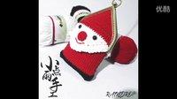 (第8集 ) 小雨点手工  圣诞老人口金包编织方法钩针手工教程钩法