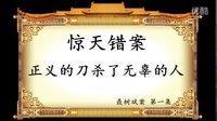 360度详解聂树斌案真相1:惊天错案:—正义的刀杀了无辜的人