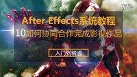 邢帅教育AE教程_10如何协同合作完成影视作品_特效粒子