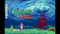 三种结局的达成《GBA恶魔城-白夜协奏曲》最终期