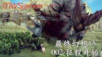 《最终幻想15终极攻略》Ep002:开始征程(第一章,Part 1)