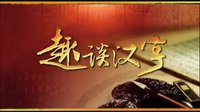 《趣解汉字》宣传片