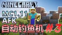 【润明】我的世界Minecraft - MC1.11-AFK自动钓鱼机#3 润明我的世界几分钟教程系列