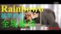 【碎小雨】彩虹六号 搞笑碉堡时刻#1