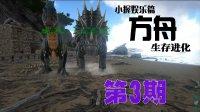 """【小握】我驯养的恐龙叫""""徐老黑""""《方舟:生存进化》第3期"""