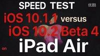 iPad Air _ iOS 10.1.1 vs iOS 10.2 Beta 4 速度測試 - 性能測試!@成近田