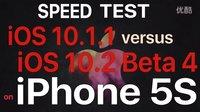 iPhone 5S _ iOS 10.1.1 vs iOS 10.2 Beta 4 速度測試 - 性能測試!@成近田