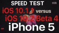 iPhone 5 _ iOS 10.1.1 vs iOS 10.2 Beta 4 速度測試 - 性能測試!@成近田