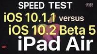 iPad Air _ iOS 10.1.1 vs iOS 10.2 Beta 5 速度測試 - 性能測試!@成近田
