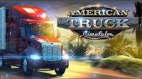 2016美洲卡车模拟单机第01期
