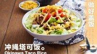 【日日煮】烹饪短片-冲绳塔可饭