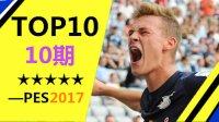 《实况足球2017》TOP10佳球10期:神奇基米希PES2017【可投稿】