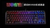 流光溢彩 镭拓MXX RGB机械键盘上手简评