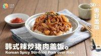 【日日煮】烹饪短片-韩式辣炒猪肉盖饭