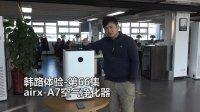 《韩路体验》第66集-airx-A7空气净化器