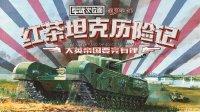第三十八期:红茶坦克历险记