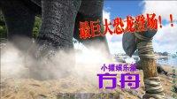 最巨大恐龙-雷龙登场!《方舟:生存进化》第5期