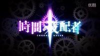 《时间支配者》动画化决定PV&福山润+石川界人VCR