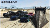 亚当熊 GTA5:线上新载具豪车DLC更新(下)