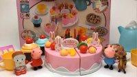 过家家小猪佩奇的生日蛋糕乔治猪做蛋糕面包超人熊出没之秋日团团转