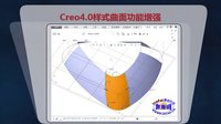 Creo4.0更新之直接创建G3连接曲面方法