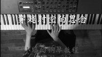 【钢琴教程】穿越时空的思念 简易版