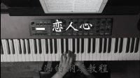 【钢琴教程】恋人心