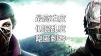 【隐匿刺客】羞辱2 最高难度 低混乱度通关视频 第三关