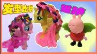 小马宝莉的超酷新发型 小猪佩奇的翅膀 亲子小游戏