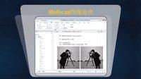 Mathcad视频教程第十五课:图像处理