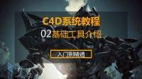 邢帅教育C4D教程_02基础工具介绍_C4D入门教程C4D渲染