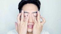 【快美妆】基础护肤手法